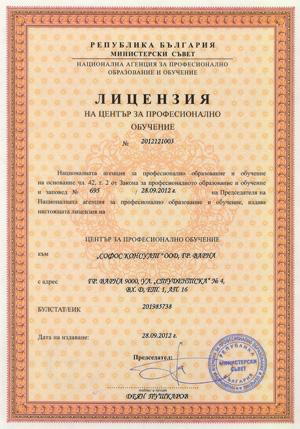 Софос Консулт лицензия от НАПОО