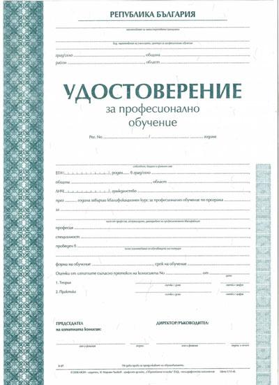 Удостоверение за професионално обучение